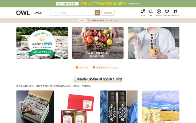 OWL(アウル)農家から直接野菜などの食材を購入できる産地直送の宅配通販サイト