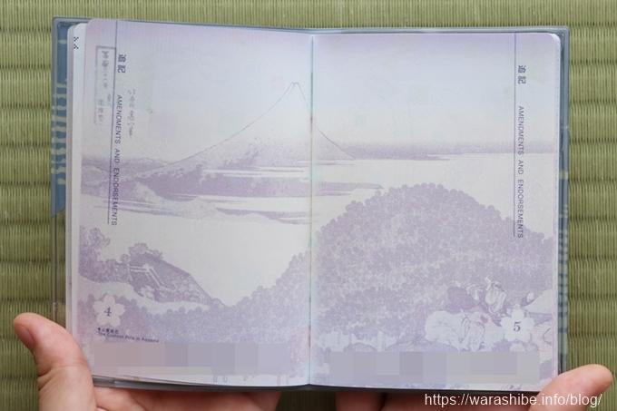 新型パスポート(葛飾北斎 富嶽三十六景デザイン)