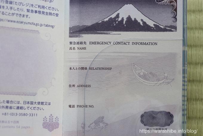 新型パスポート最終ページ
