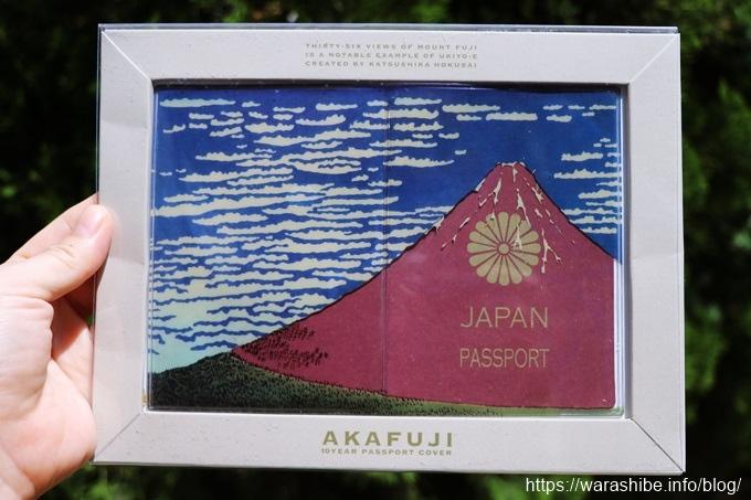 赤富士 (AKAFUJI)パスポートカバー