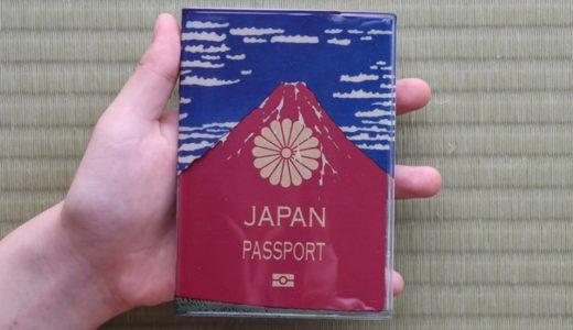 赤富士 (AKAFUJI)パスポートカバーは、葛飾北斎「富嶽三十六景」査証ページの新型パスポートによく似合う