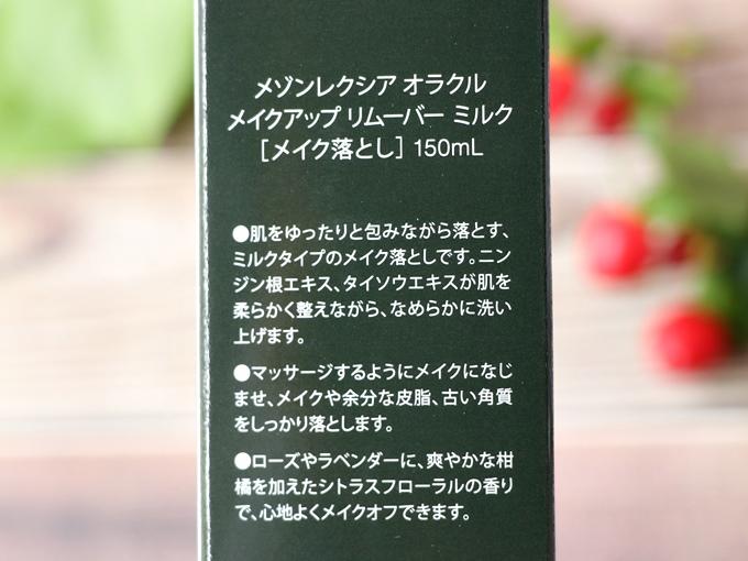 オラクルのメイク落とし「メイクアップ リムーバー ミルク」商品箱