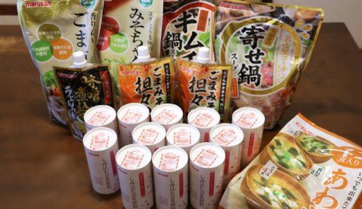 【2020/10/21まで】マルサンアイの豆乳の日キャンペーン +12円でもう1セット or 鍋セットがついてくる!