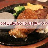 Yahoo!ロコのGo To Eatキャンペーン