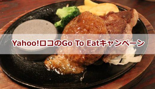 Yahoo!ロコのGo To Eatキャンペーンは最大1000円×人数分のポイントと初回PayPay20%相当がもらえてお得