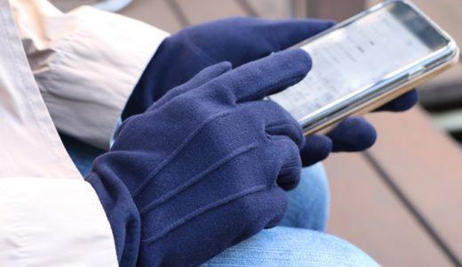 ウィルス対策&指先をしっとり保湿! ドゥクラッセの「Doガード・抗ウイルス保湿手袋」を実際に使った感想