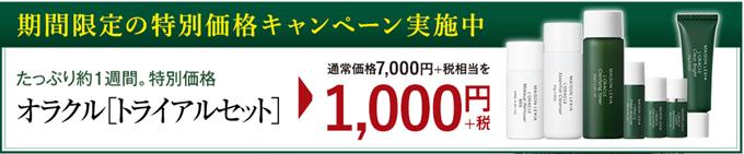 オラクルトライアルセット1000円