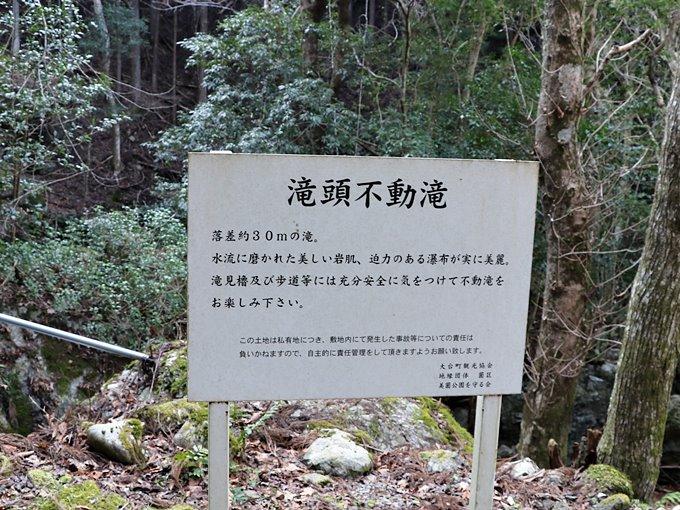 滝頭不動滝(三重県大台町)