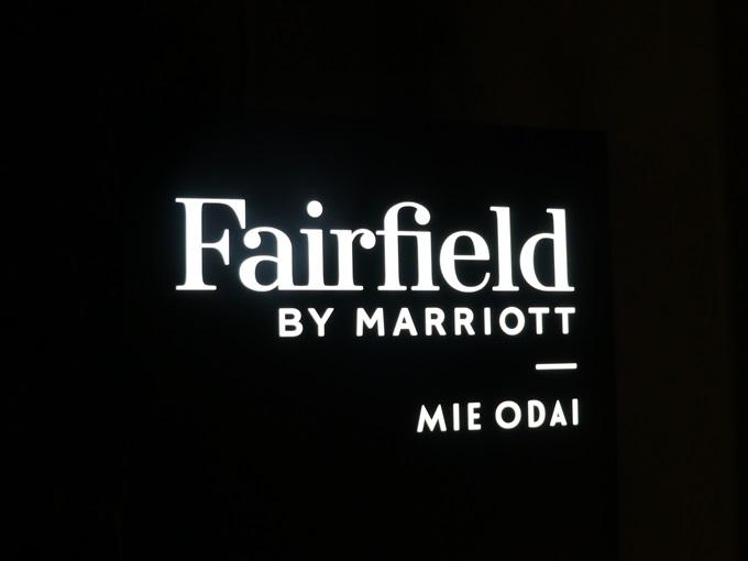 フェアフィールド・バイ・マリオット・三重おおだい