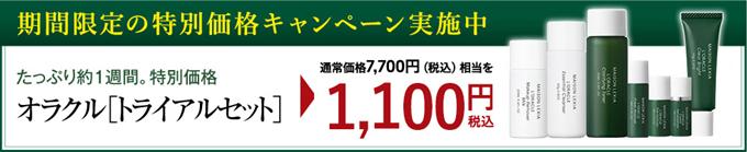 オラクルトライアルセット1100円