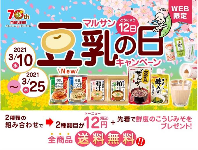 マルサンアイの豆乳の日キャンペーン