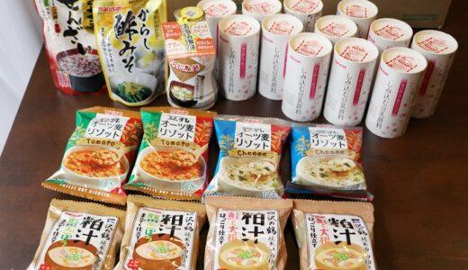 【2021/3/25まで】マルサンアイの豆乳の日キャンペーン +12円でもう1セット or 春のおウチ常備セットつき