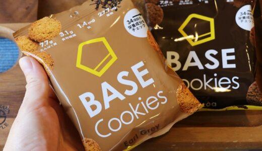 完全栄養のおやつ「BASE Cookies(ベースクッキー)」のココア味&アールグレイ味を食べてみた感想