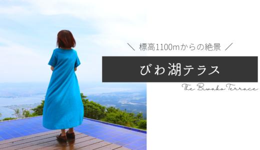 びわ湖テラス(滋賀県大津市)は、標高1100mから琵琶湖を一望できる絶景スポット
