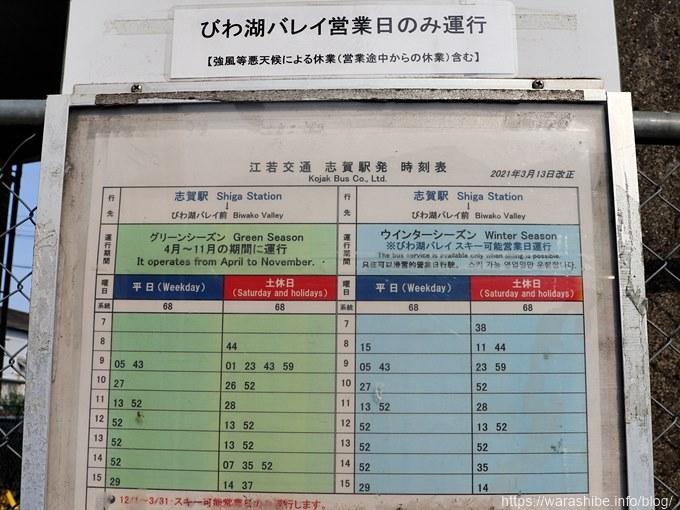 びわ湖バレイ行きバス時刻表