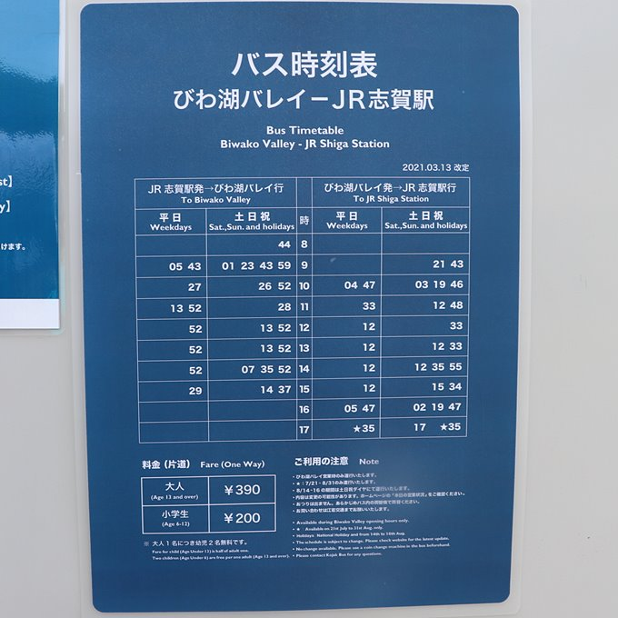 びわ湖テラスのバス時刻表