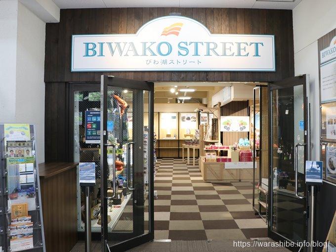 BIWAKO STREET