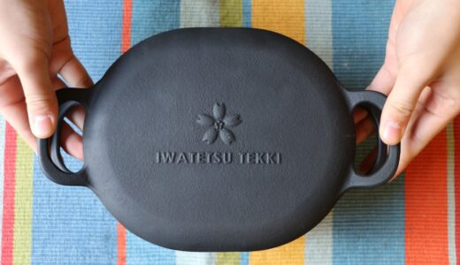 岩鉄鉄器のダクタイル ダッチオーブンは鉄製なのに薄い・軽い・錆びづらい! 使った感想と口コミ