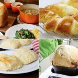 タイガー IHホームベーカリー <やきたて>があれば、手軽に家でおいしいパンを食べられる!
