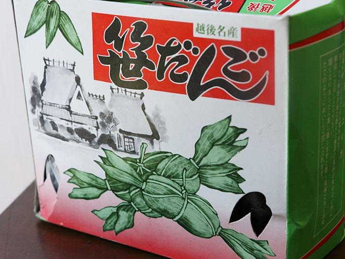 笹だんごの箱