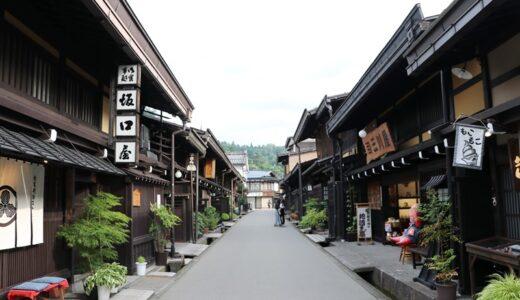 高山の古い町並みを散策!街歩きを楽しんで飛騨牛にぎりやみだらしだんごを食べ、飛騨高山のおみやげを探そう