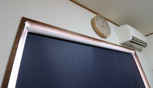 DIYでかんたん設置!子ども部屋の窓のカーテンをロールスクリーンに替えてみた|TUISS DECOR #PR