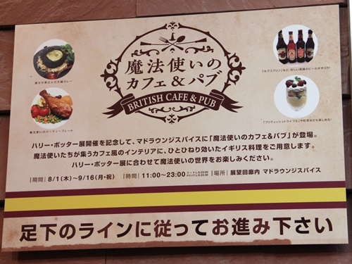 魔法使いのカフェ&パブ